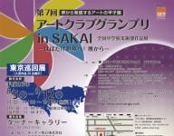 第7回全中東京巡回展チラシ0710休館日切軽