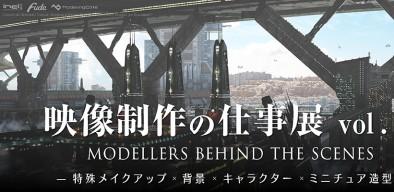 modeller_banner