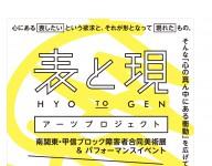 HYOtoGEN_A4flyer_0116_3