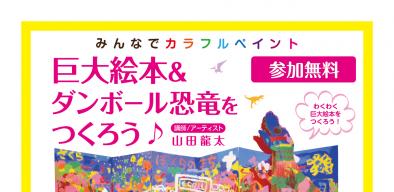 20190302巨大絵本イベント-1