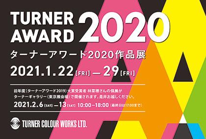 AWARD2020_作品展DM_1_72dpi