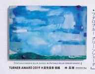 AWARD2019大賞展_01_xs